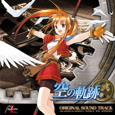 Sora no Kiseki FC Original Soundtrack (英雄伝説 空の軌跡 オリジナルサウンドトラック) by Various Artists