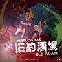"""旧約酒場 ~ Dateless Bar """"Old Adam""""."""