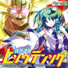 Thermonuclear Titan Hisoutensoku ~ Touhou Hisoutensoku ORIGINAL SOUND TRACK mp3 Soundtrack by Various Artists