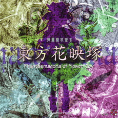 Touhou Kaeidzuka ~ Phantasmagoria of Flower View mp3 Soundtrack by ZUN