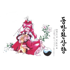 Touhou Gensoukyou ~ Lotus Land Story mp3 Soundtrack by ZUN
