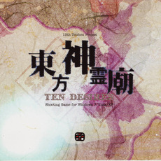 Touhou Shinreibyou ~ Ten Desires mp3 Soundtrack by ZUN