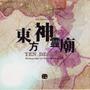 Touhou Shinreibyou ~ Ten Desires