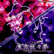 Touhou Bewitching Dream ~ Perfect Cherry Blossom mp3 Soundtrack by ZUN