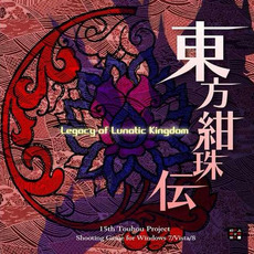 Touhou Kanjuden ~ Legacy of Lunatic Kingdom mp3 Soundtrack by ZUN