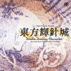 Touhou Kishinjou ~ Double Dealing Character mp3 Soundtrack by ZUN