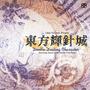Touhou Kishinjou ~ Double Dealing Character