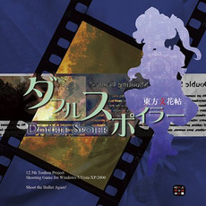 Touhou Bunkachou ~ Double Spoiler mp3 Soundtrack by ZUN