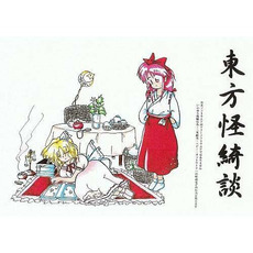 Touhou Kaikidan ~ Mystic Square mp3 Soundtrack by ZUN