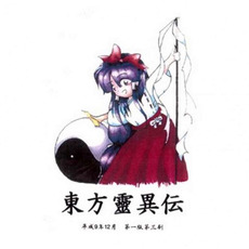 Touhou Reiiden ~ Highly Responsive to Prayers mp3 Soundtrack by ZUN