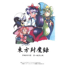 Touhou Fuumaroku ~ The Story of Eastern Wonderland mp3 Soundtrack by ZUN