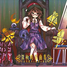 A Deeply Mystic Music Collection ~ Sumireko Usami and the Clubroom of Secrets mp3 Soundtrack by Various Artists