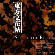 Touhou Bunkachou ~ Shoot the Bullet mp3 Soundtrack by ZUN