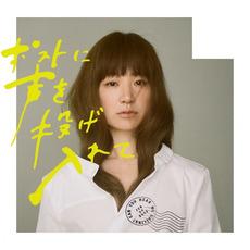 Post ni Koe wo Nageirete (ポストに声を投げ入れて) mp3 Single by YUKI