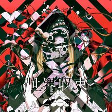 Sekai Shuusoku Ni Ichi Ichi Roku (世界収束二一一六) mp3 Album by amazarashi
