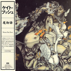 Never for Ever (Japanese Edition) mp3 Album by Kate Bush