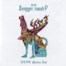 远古呼唤 / Ancient Call by Tengger Cavalry