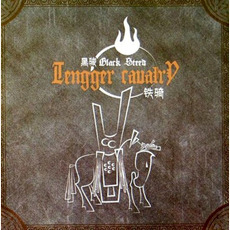 黑骏 / Black Steed by Tengger Cavalry