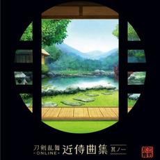 Touken Randu -ONLINE- Kinji (刀剣乱舞-ONLINE-近侍曲集 其ノ一) by Various Artists