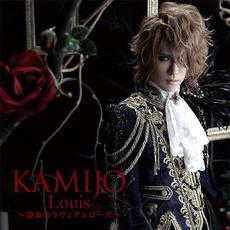 Louis ~Enketsu no La Vie en Rose~ by KAMIJO