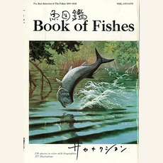 Sakanazukan (魚図鑑) by sakanaction (サカナクション)