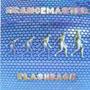 Trancemaster Flashback