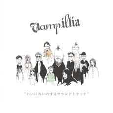いいにおいのするサウンドトラック mp3 Soundtrack by Vampillia
