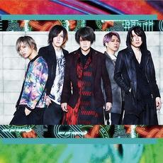 PLANET NINE mp3 Album by A9