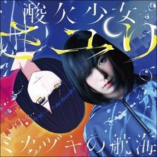 Mikazuki no Koukai (ミカヅキの航海) by Sayuri (さユり)