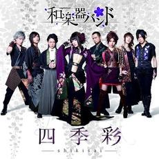四季彩-shikisai- by Wagakki Band (和楽器バンド)