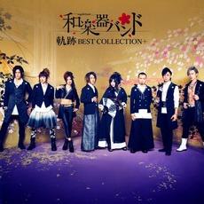 軌跡 BEST COLLECTION+ by Wagakki Band (和楽器バンド)