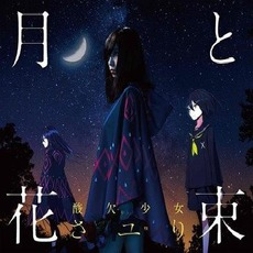 Tsuki to Hanataba (月と花束) (Limited Edition) mp3 Single by Sayuri (さユり)