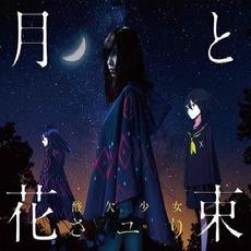 Tsuki to Hanataba (月と花束) (Limited Edition) by Sayuri (さユり)