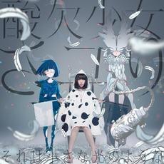 Sore wa Chiisana Hikari no Youna (それは小さな光のような) (Limited Edition Type B) mp3 Single by Sayuri (さユり)