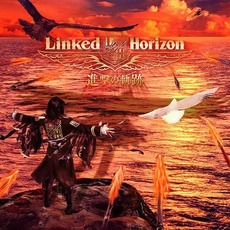 Shingeki no Kiseki (進撃の軌跡) (Limited Edition) by Linked Horizon