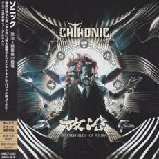 Battlefields Of Asura (Japanese Edition) mp3 Album by ChthoniC