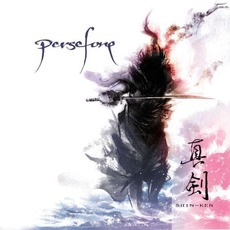 Shin-Ken (Japanese Edition) by Persefone