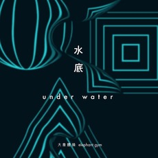 Underwater mp3 Album by Elephant Gym (大象體操)