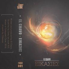 Εικασίες mp3 Album by El Jazzy Chavo