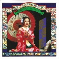 Ie Rai Shan mp3 Album by Ie Rai Shan
