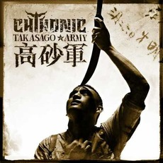Takasago Army (English Version) mp3 Album by ChthoniC