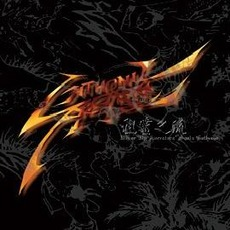 Where the Ancestors' Souls Gathered mp3 Album by ChthoniC
