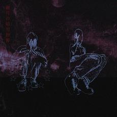 Blood Moon Underworld mp3 Album by MISOGI