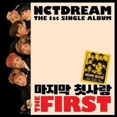 The First mp3 Single by NCT DREAM