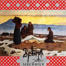 Masnycja (Масниця) mp3 Album by Vremja (Врѣмѧ)