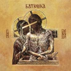 Hospodi mp3 Album by Batushka (2)