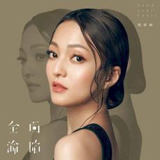 Head Over Heels (全面淪陷) mp3 Album by Angela Chang (張韶涵)