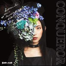CONQUEROR (Limited Edition) mp3 Album by BAND-MAID