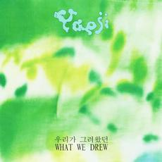 WHAT WE DREW 우리가 그려왔던 mp3 Album by Yaeji