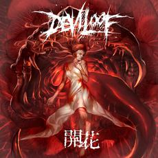「開花」 mp3 Single by Deviloof